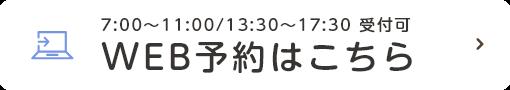 7:00~11:00/13:30~17:30 受付可 WEB予約はこちら