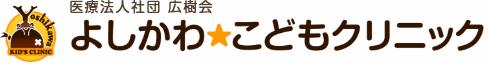 Yoshikawa KID'S CLINIC 医療法人社団 広樹会 よしかわ★こどもクリニック